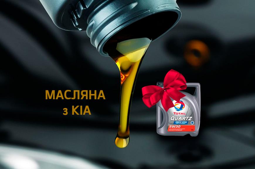 Тиждень Масляної з Kia – вигравай автомобільне масло ТМ Total