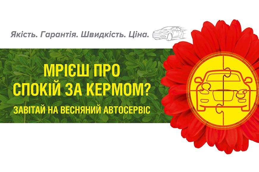 Весняний сервіс для вашого Kia