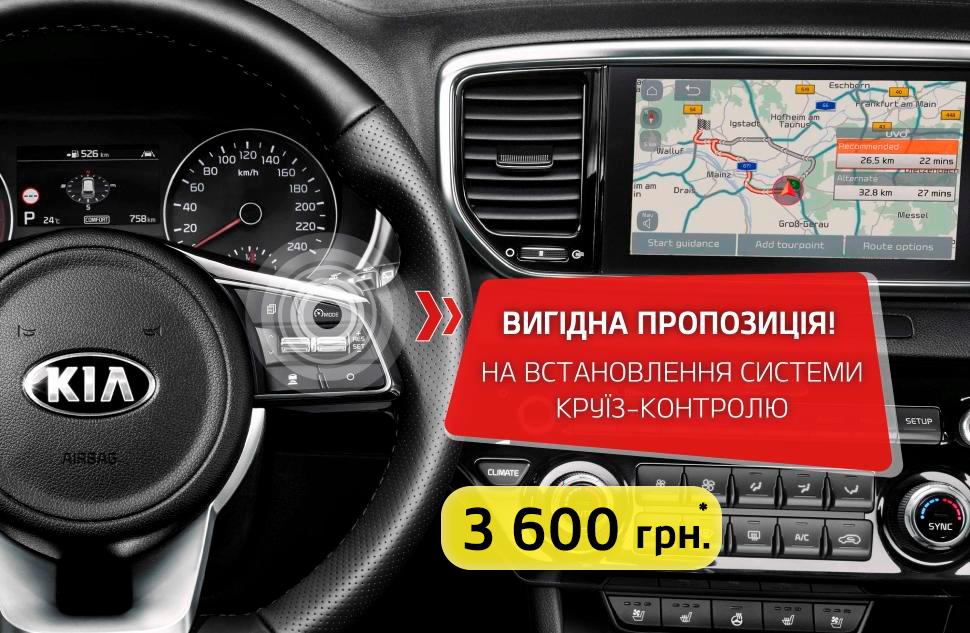 Послуга з встановлення системи круїз контролю для Sportage Classic за зниженою ціною!