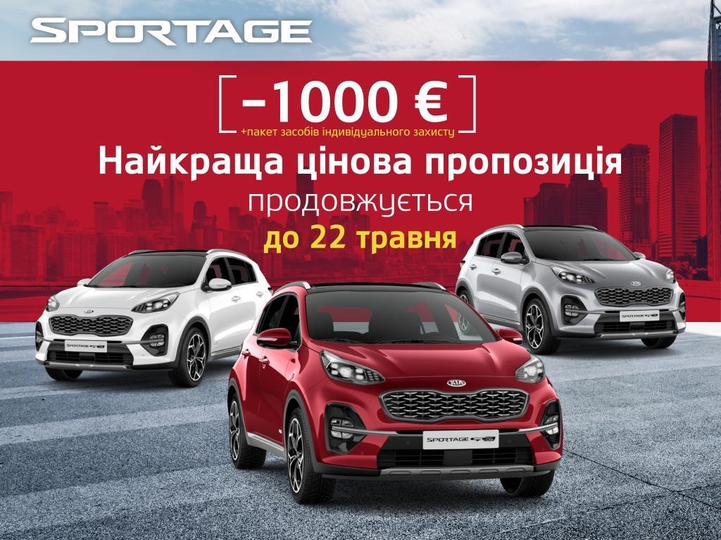 Вигода* 1000 Євро на всі модифікації Sportage продовжується до 22 травня!
