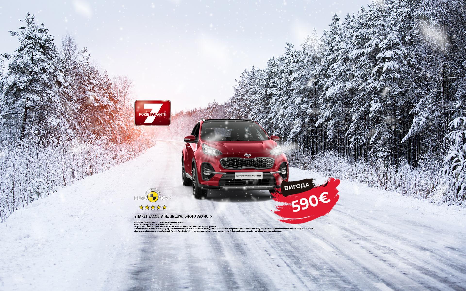 Зимовий розпродаж Kia Sportage, Kia Stonic та Kia XCeed!