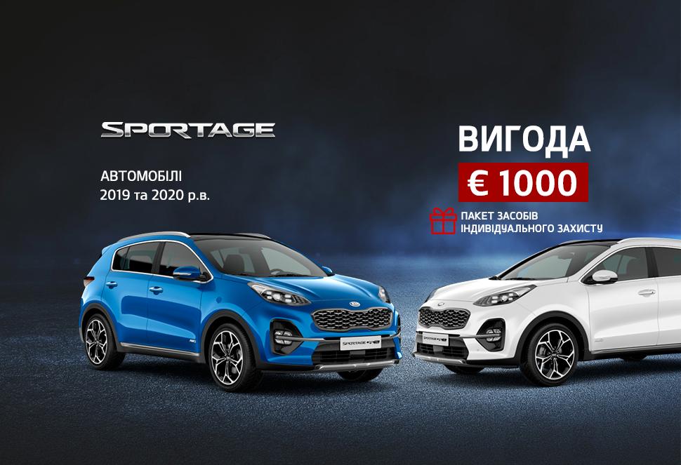 Грандіозна пропозиція на Kia Sportage - купуй з вигодою до 1000 Євро!