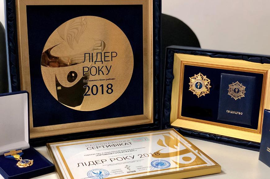 Дилер Kia Автоцентр на Борщагівці - Лідер року 2018