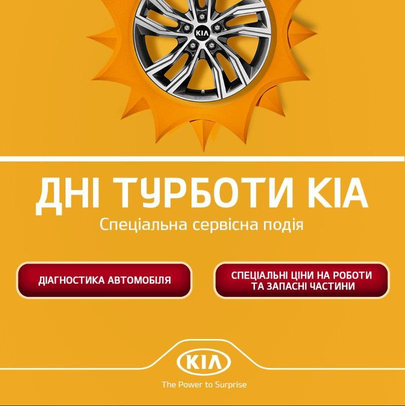 """Запрошуємо на """"Дні турботи Kia"""""""