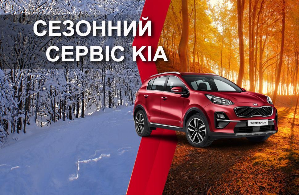 Kia продовжує сезонну сервісну кампанію!