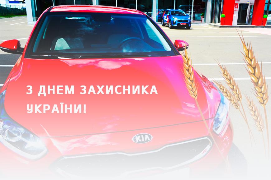 Графік роботи автосалону на День Захисника України