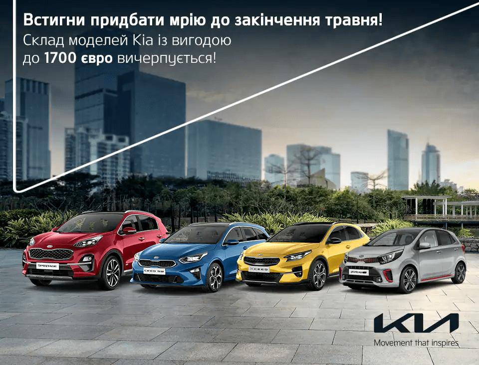 Склад моделей Kia із вигодою до 1700 Євро вичерпується. Встигни придбати мрію до закінчення травня!